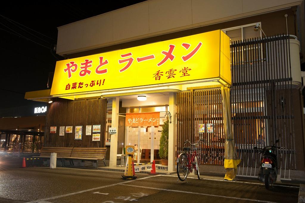 宝塚店外観